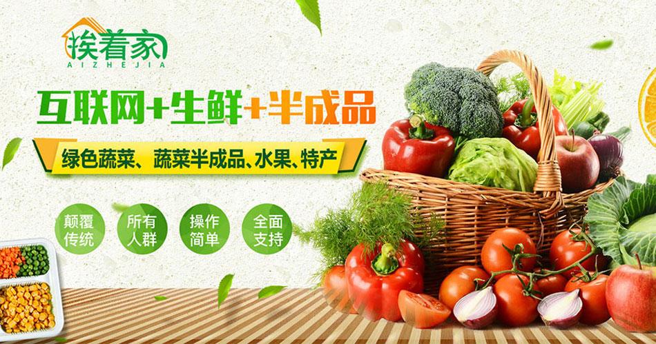 挨着家蔬菜半成品加盟加盟