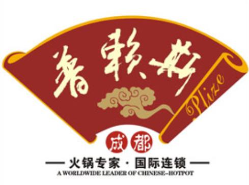 四川普赖斯火锅