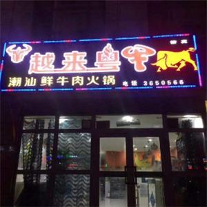 越來粵牛潮汕鮮牛肉火鍋