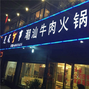 天天潮汕牛肉火锅