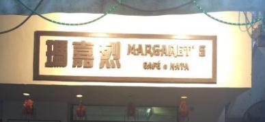 瑪嘉烈蛋撻
