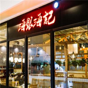 海銀海記潮汕特色牛肉火鍋