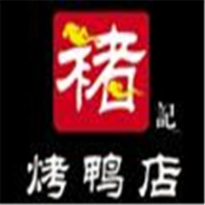 褚記北京烤鴨店