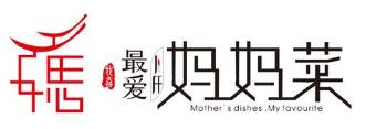 最愛媽媽菜