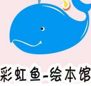 彩虹鱼绘本馆加盟