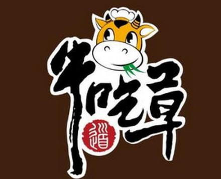 寧波牛吃草面館