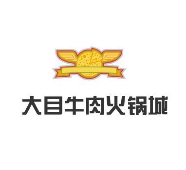 大目牛肉火锅城