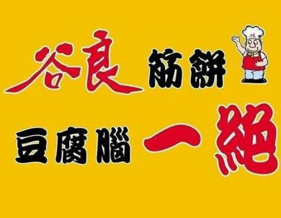 谷良jin饼豆腐nao