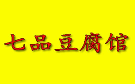 七品豆腐倌