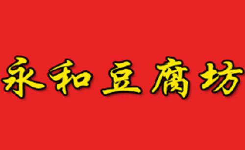 永和豆腐坊