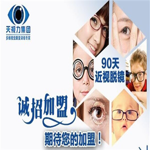 天视力保健