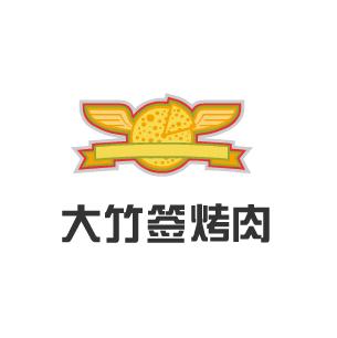 大竹簽烤肉