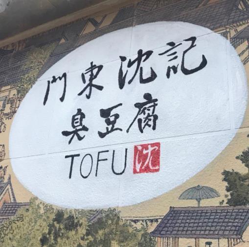 沈記臭豆腐店加盟