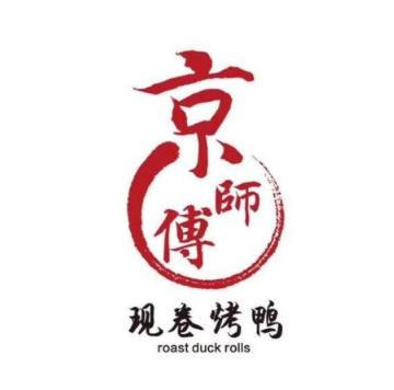 京师傅烤鸭卷