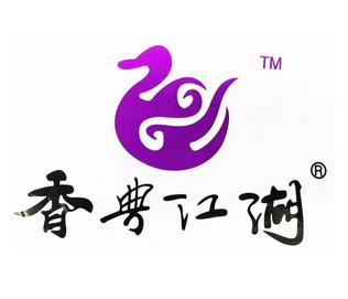 香典江湖烤鴨