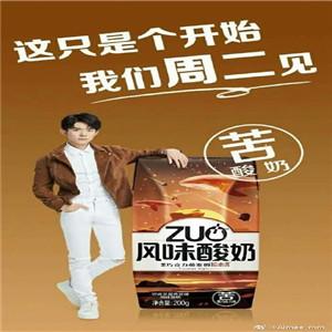 zuo风味酸奶