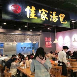 上海佳家汤包