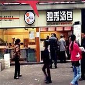 重慶獨秀湯包