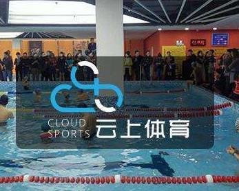 云上游泳馆