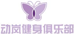 dong岚健身ju乐部加盟