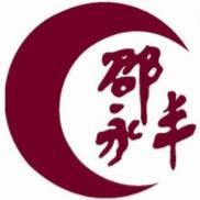 邵永丰麻饼