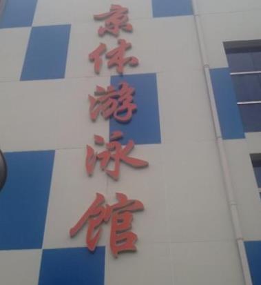 京體游泳館
