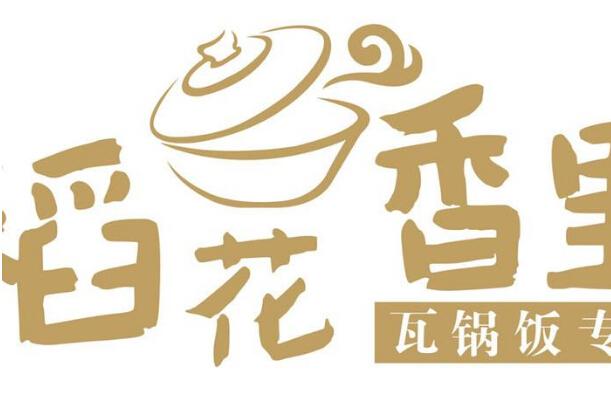 稻花香瓦鍋飯