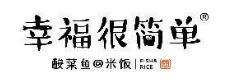 幸福很簡(jian)單酸菜魚米飯