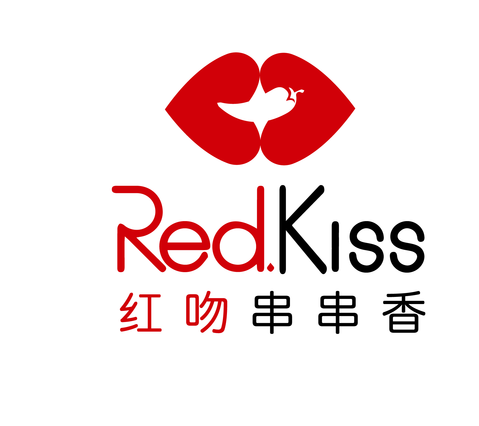 红吻串串香