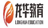 北京龙华教育