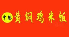 中騰黃燜雞米飯