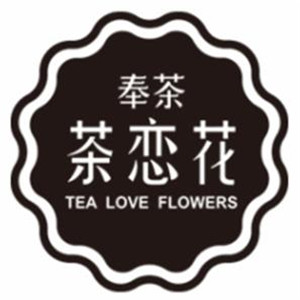 奉茶茶恋花