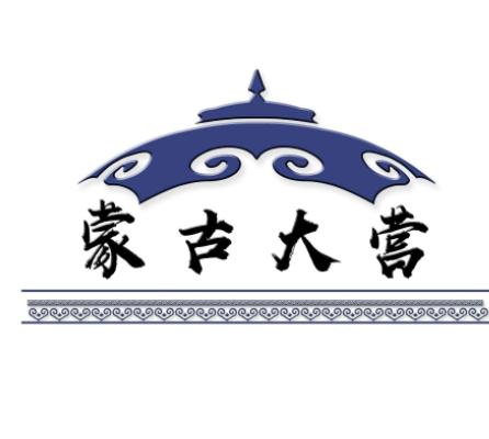 蒙古大营烤全羊