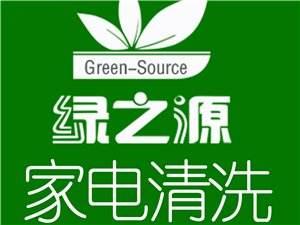 绿之源家电清洗公司
