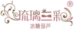 琉lisancai糖葫芦