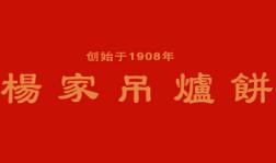 杨家吊炉饼