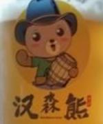 汉森熊啤酒wu加盟