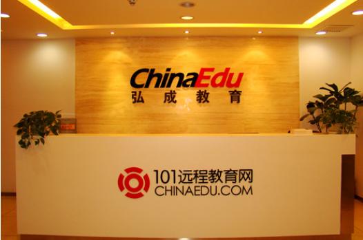 101网校远程教育网