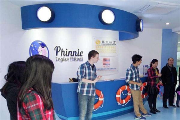 菲尼少儿英语培训机构