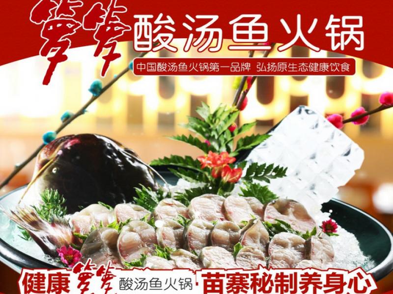 箩箩酸汤鱼火锅