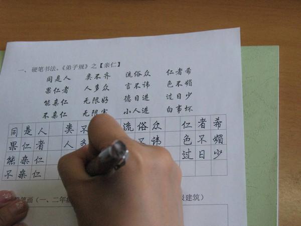 硬笔书法加盟