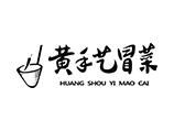 黄手艺冒菜加盟