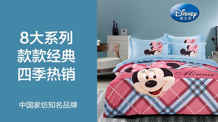 迪士尼家纺加盟