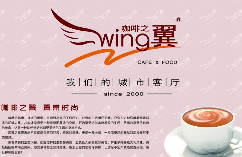 咖啡之翼投资加盟