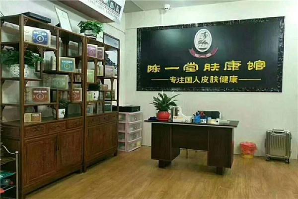 陈一堂肤康馆加盟店.jpg