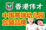 香港伟才教育