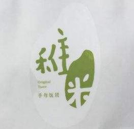 稚米手作饭团