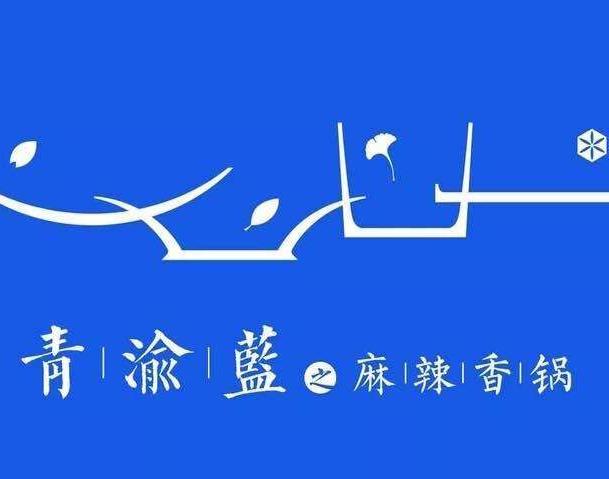 青渝蓝之麻辣香锅