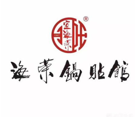 海荣锅贴馆