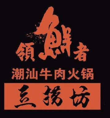 豆撈坊潮汕牛肉火鍋